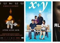 Just Filmi ja Briti Nõukogu filminädal - Kino Amadeus