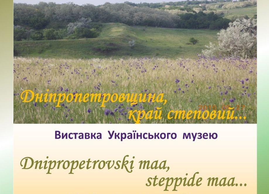 "Näitus"" Dnipropertovsk, steppide maa.."" - PKM Valge Saal"