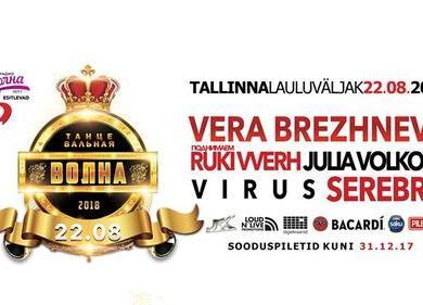 Tanzevalnaja Volna / Танцевальная Волна - Tallinna Lauluväljak / Таллиннском Певческом поле