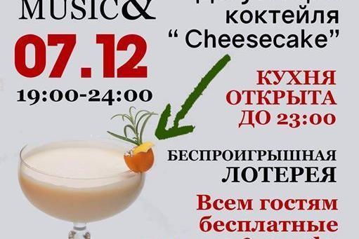 Cocktails & Music - Jazz Cafe