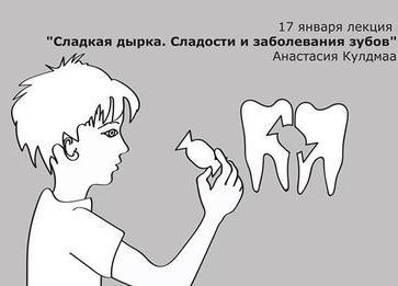 """Лекция """"Сладости и заболевания зубов"""" (на русском языке) - Eesti Tervishoiu Muuseum"""