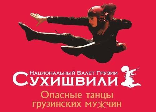 Национальный балет Грузии ''Сухишвили'' - Nordea Kontserdimaja
