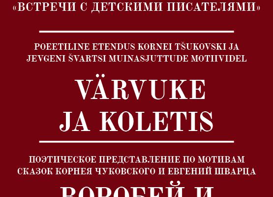 """Etendus """"Värvuke ja koletis"""" - Vene Teater"""
