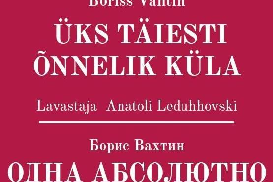 """Etendus """"Üks täiesti õnnelik küla"""" - Vene Teater"""
