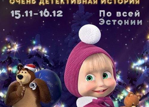 """etendus """"Maša ja Karu"""" / Спектакль """"Маша и Медведь"""" - Kohtla-Järve Kultuurikeskus"""