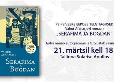 """Vahur Afanasjevi romaani """"Serafima ja Bogdan"""" esitlus - Solaris"""