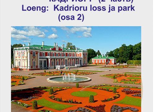 Vene Muuseumi Virtuaalse Filiaali loeng - PKM Valge Saal