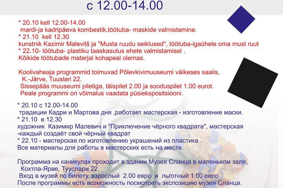 KOOLIVAHEAEG MUUSEUMIS - Kohtla-Järve Põlevkivimuuseum